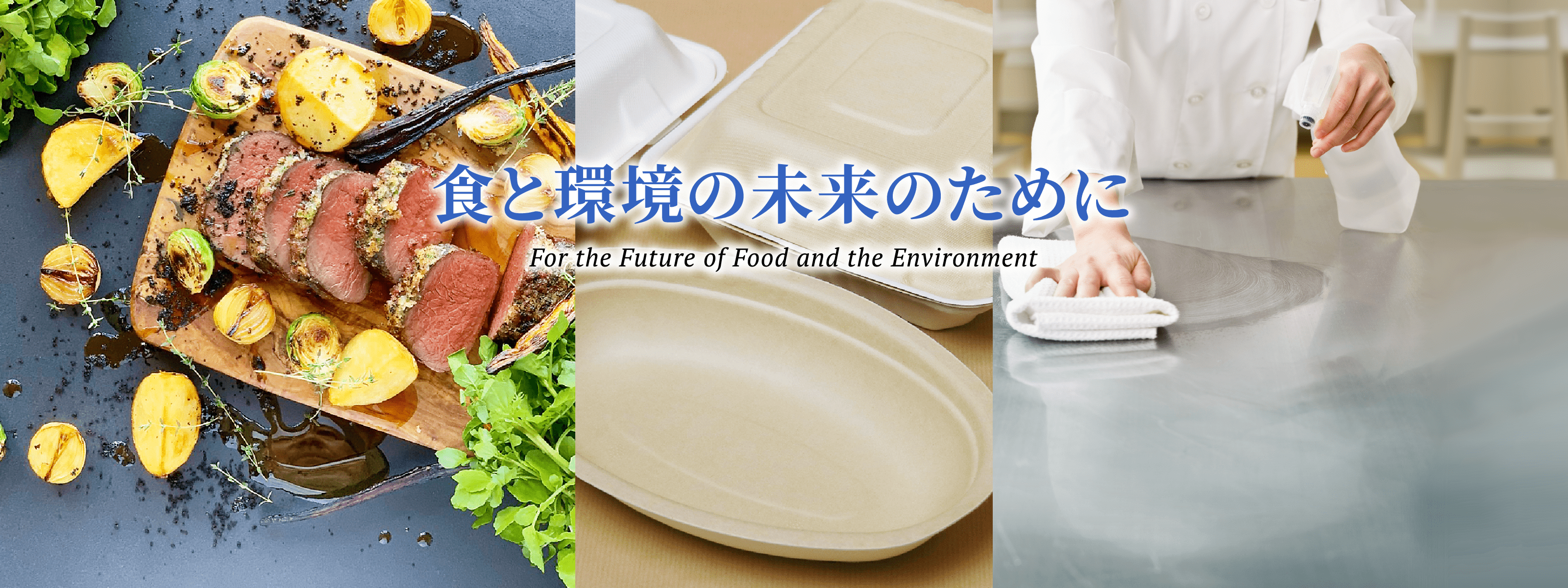食と環境の未来のために For the Future of Food and the Environment