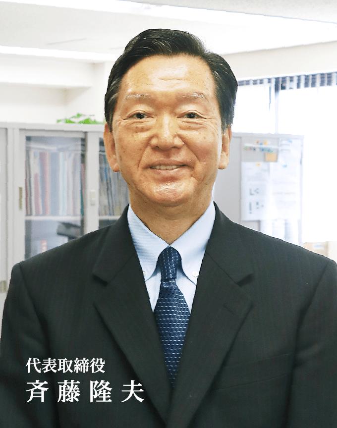 代表取締役 斉藤隆夫